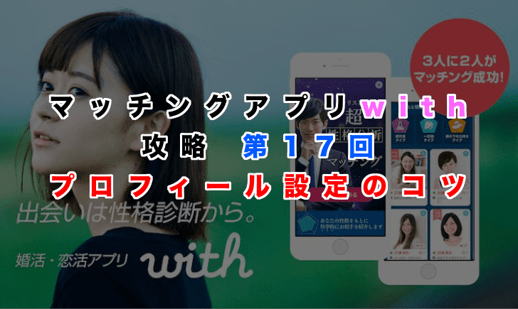 with攻略記事第17回のアイキャッチ