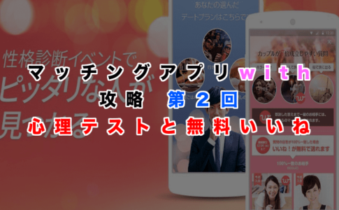 with攻略記事第2回のアイキャッチ