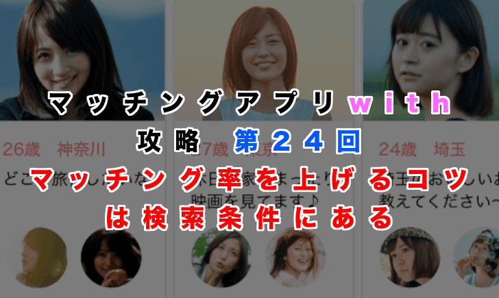 with攻略記事第24回のアイキャッチ