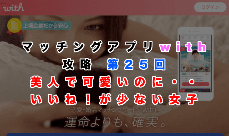 with攻略記事第25回のアイキャッチ