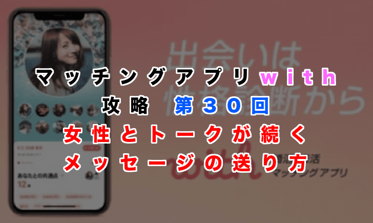 with攻略記事第30回のアイキャッチ
