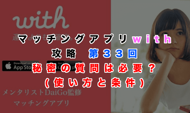 with攻略記事第33回のアイキャッチ