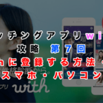 with攻略記事第7回のアイキャッチ