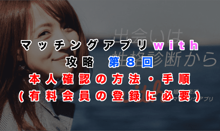 with攻略記事第8回のアイキャッチ