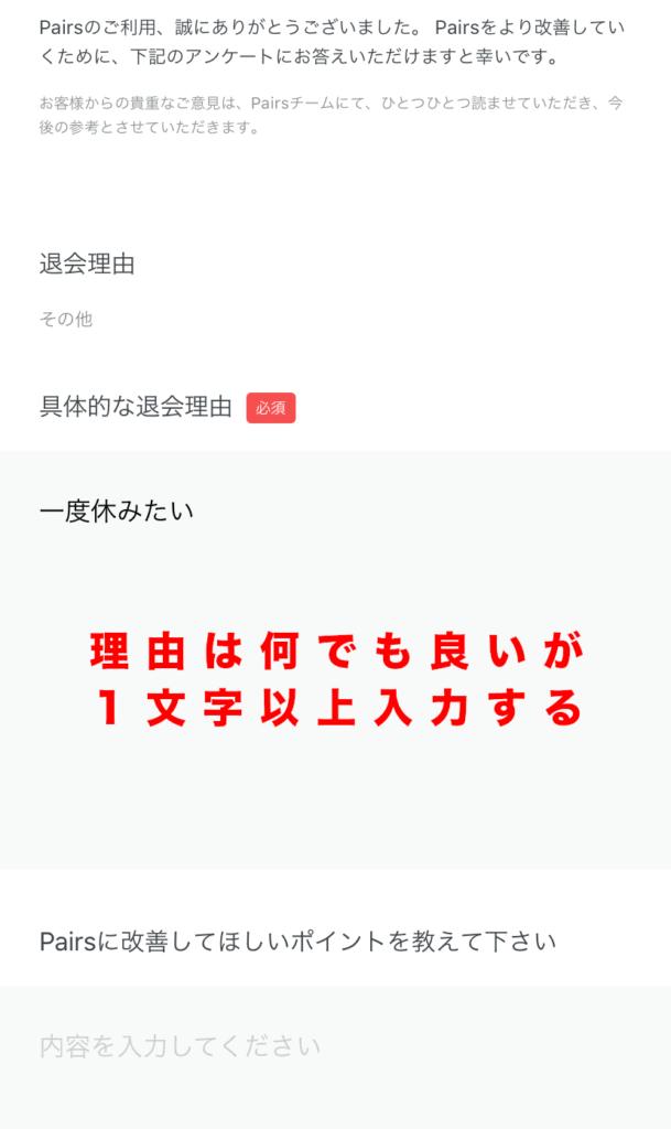 ペアーズの退会方法(スマホ)6