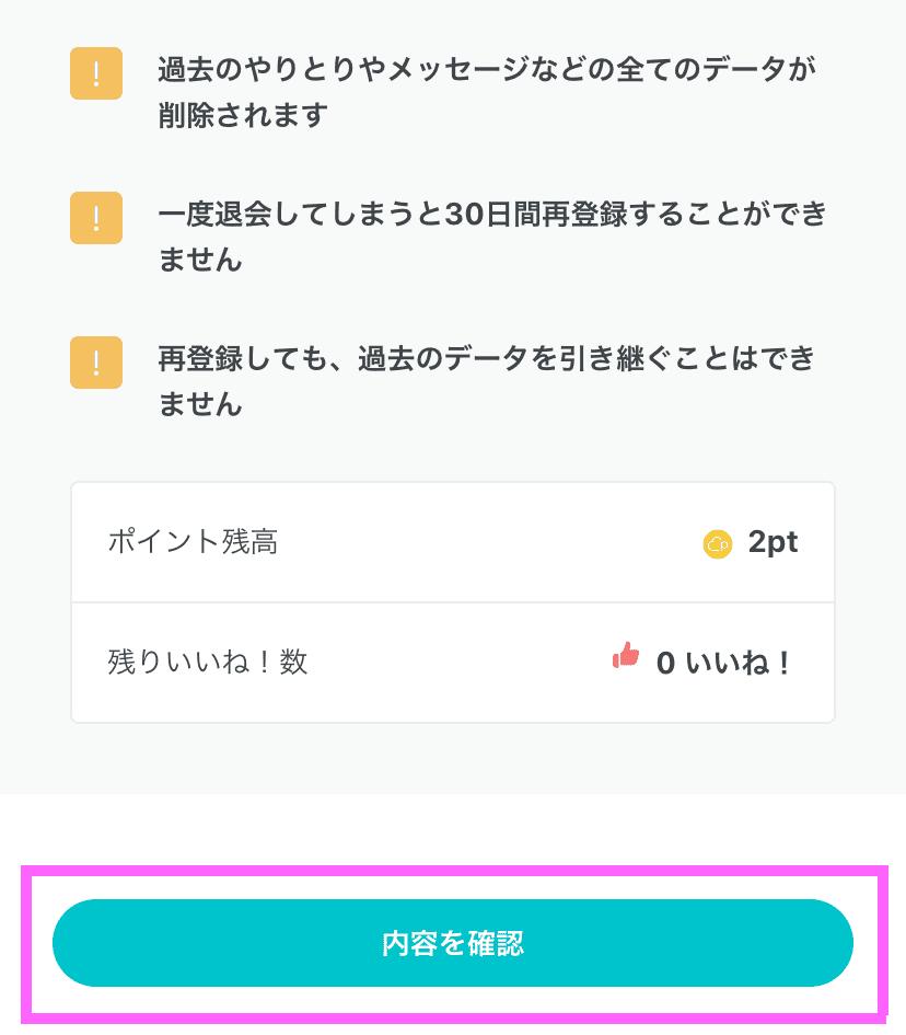 ペアーズの退会方法(スマホ)7