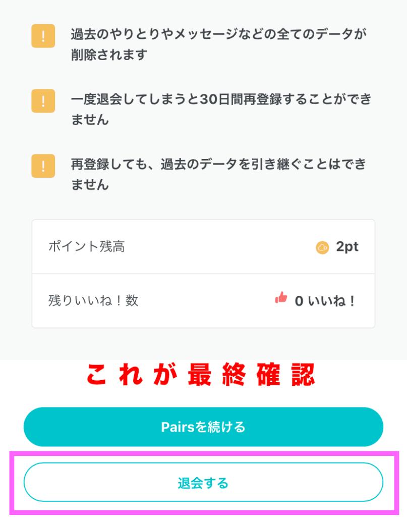 ペアーズの退会方法(スマホ)8