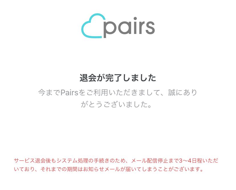 ペアーズの退会方法(スマホ)9