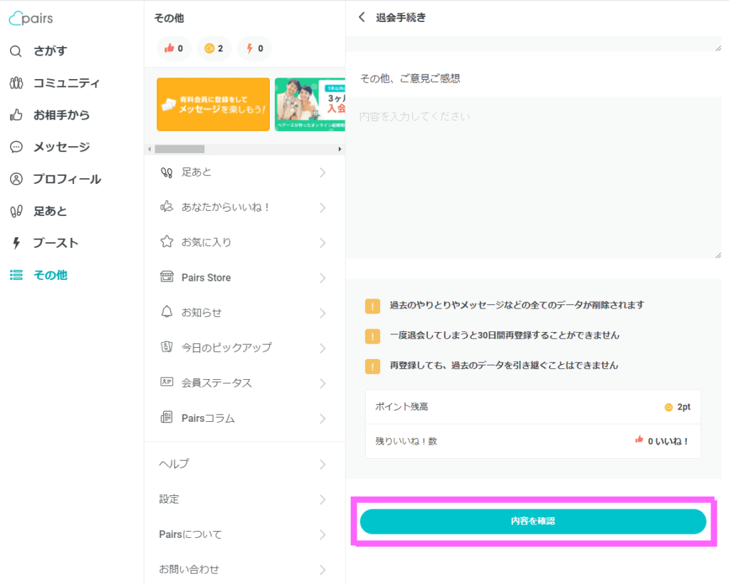 ペアーズの退会方法(パソコン)5