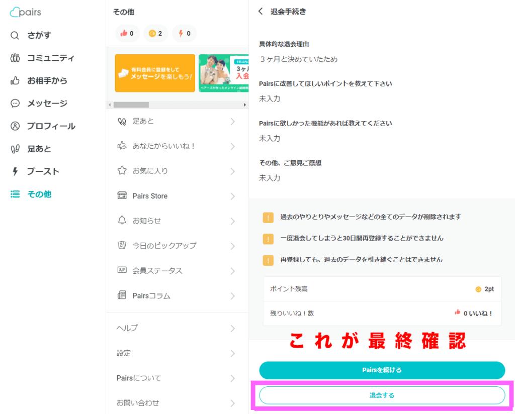 ペアーズの退会方法(パソコン)6