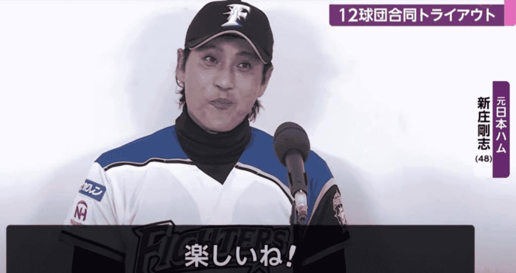 新庄剛志のプロ野球12球団合同トライアウト