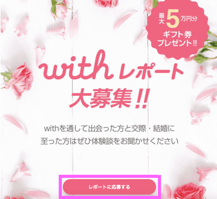 withレポート投稿方法1