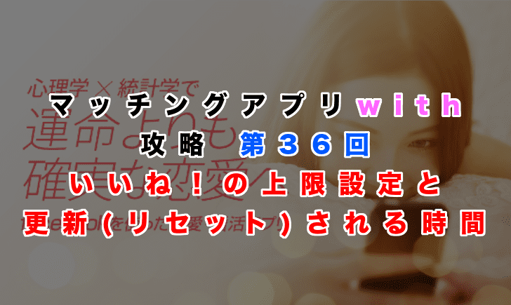 with攻略記事第36回のアイキャッチ