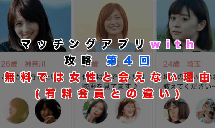 with攻略記事第4回のアイキャッチ