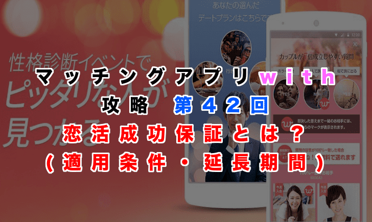 with攻略記事第42回のアイキャッチ