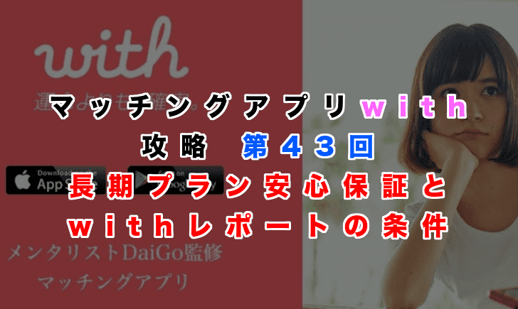 with攻略記事第43回のアイキャッチ