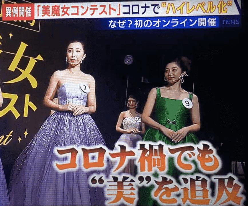 美魔女コンテスト2
