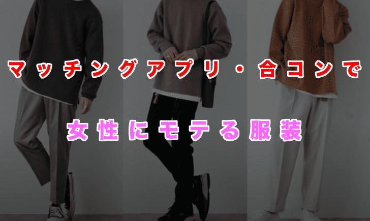 【清潔感のある男性ファッション】カジュアルな場(マッチングアプリ・合コン)で女性にモテる服装の記事アイキャッチ