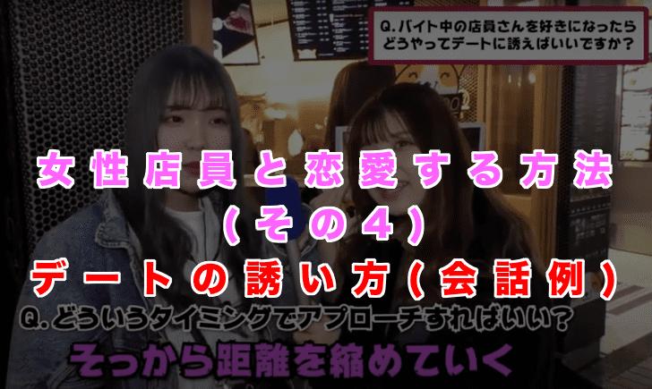【女性店員と恋愛が成功するアプローチ(その4)】食事デートの誘い方(&付き合う方法)の記事アイキャッチ