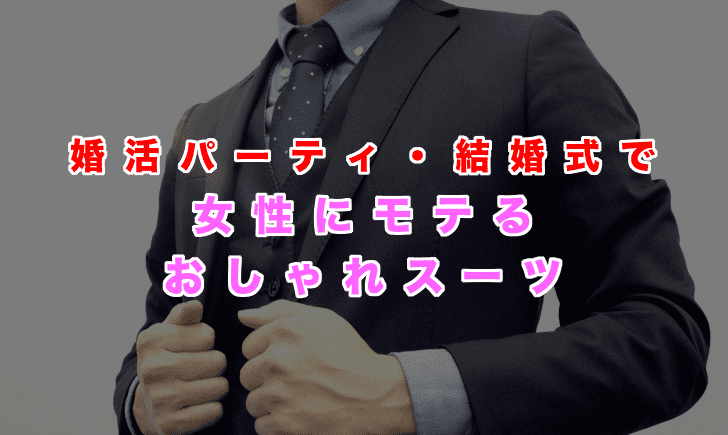【おしゃれスーツの男性ファッション】婚活パーティ・結婚式・職場で女性にモテる服装の記事アイキャッチ