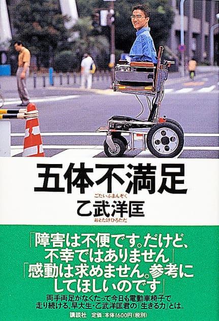 乙武洋匡の本「五体不満足」