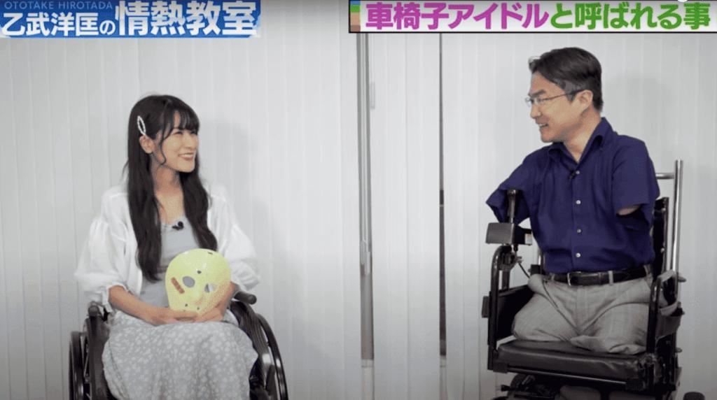 乙武洋匡がユーチューブで障害者アイドルと対談