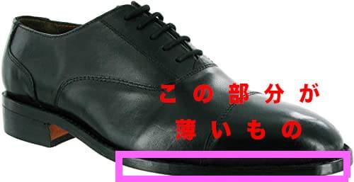 スーツ靴のソール部分