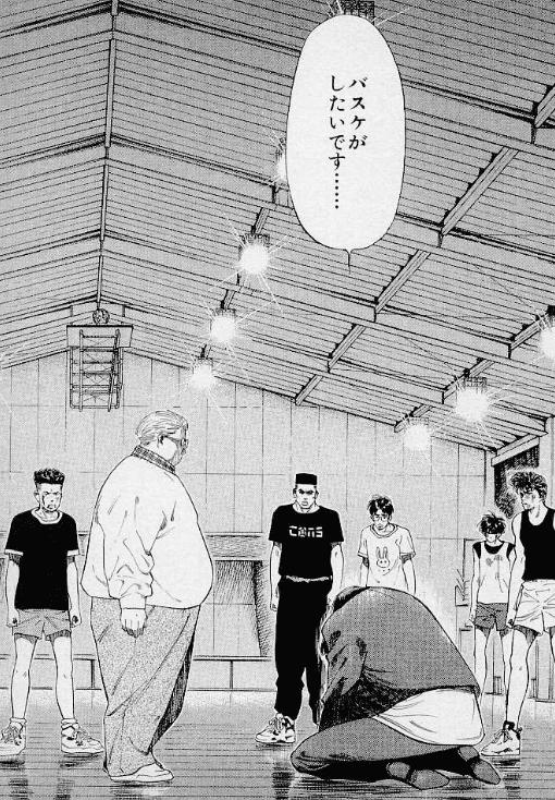 スラムダンクの三井「バスケがしたいです」
