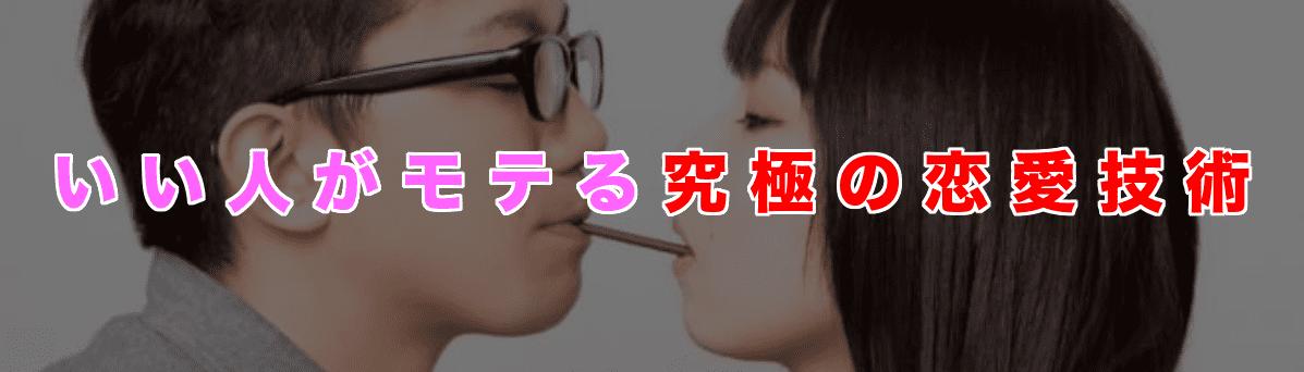 いい人止まりを脱却して女性にモテるマッチングアプリ恋愛技術