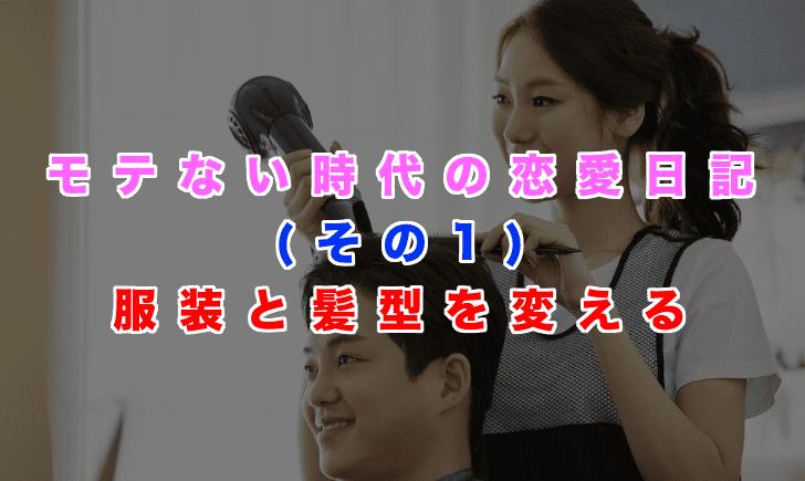 【モテなかった時代の恋愛日記(その1)】婚活パーティで女性からモテるために服装と髪型を変えるの記事アイキャッチ