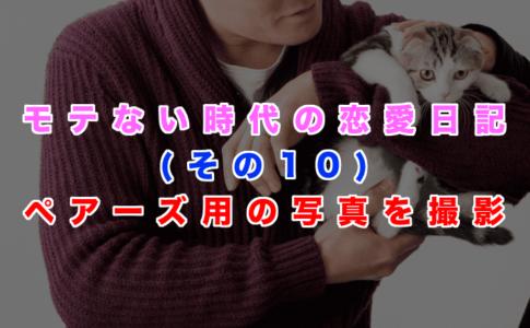 【モテなかった時代の恋愛日記(その10)】40代男がペアーズを始めるためにマッチングアプリ用の写真を猫と撮影の記事アイキャッチ