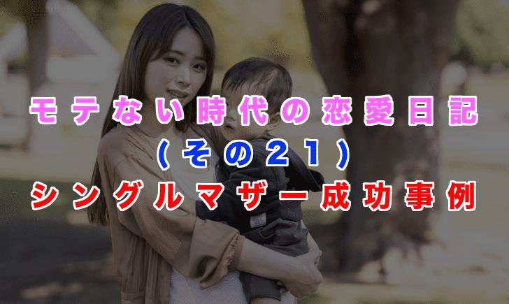 シングルマザーはヤリモクに狙われることが多い?(恋愛日記その21)の記事アイキャッチ