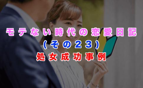 ペアーズで恋愛経験ゼロの処女の成功事例!(恋愛日記その23)の記事アイキャッチ