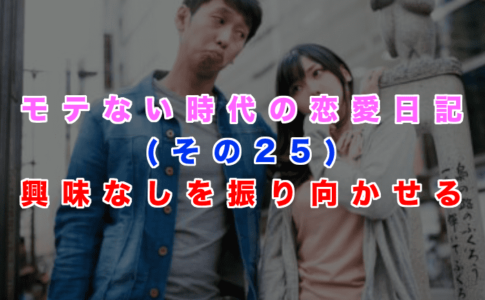 自分に興味がなかった女性を落とした成功事例!(恋愛日記その25)の記事アイキャッチ