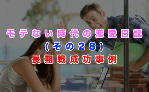 9回目デートという長期戦で落とした女性の成功事例!(恋愛日記その28)の記事アイキャッチ