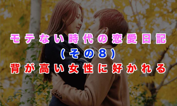 【モテなかった時代の恋愛日記(その8)】身長コンプレックスを克服(背が低い男を好きになってくれた女性)の記事アイキャッチ