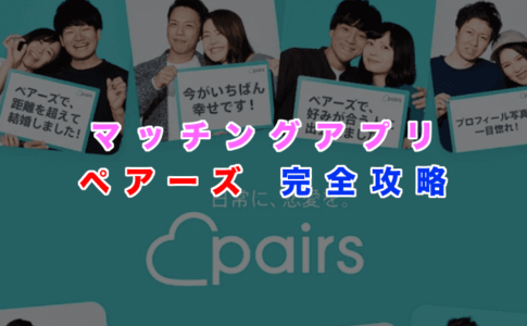 マッチングアプリ「Pairs(ペアーズ)」攻略まとめ(全60回・男性編)の記事アイキャッチ
