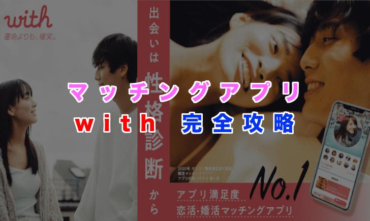 マッチングアプリ「with(ウィズ)」攻略まとめ(全45回・男性編)の記事アイキャッチ