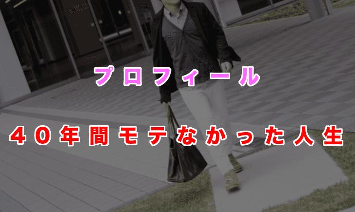 野原すすむの恋愛人生(モテない→悲劇→引きこもり→復活→モテる→でも悩む)の記事アイキャッチ