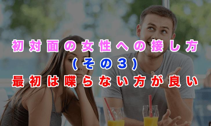 【初対面の女性への接し方③】しゃべりすぎる男と店員への態度が悪い男はモテないの記事アイキャッチ