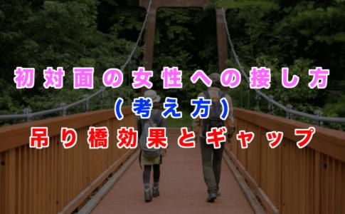 【初対面の女性への接し方(考え方)】いい人がモテない理由は吊り橋効果とギャップの記事アイキャッチ