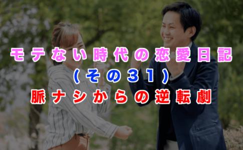 脈なし状態の女性が成功した逆転劇!(恋愛日記その31)の記事アイキャッチ