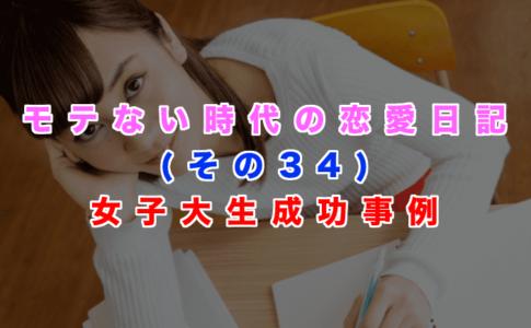 20歳年下の女子大生と付き合うことに成功!(恋愛日記その34)の記事アイキャッチ