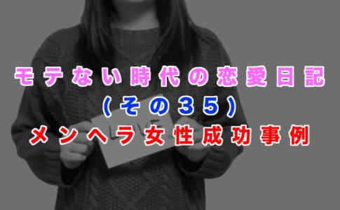 メンヘラ女性の心を開かせた成功事例!(恋愛日記その35)の記事アイキャッチ