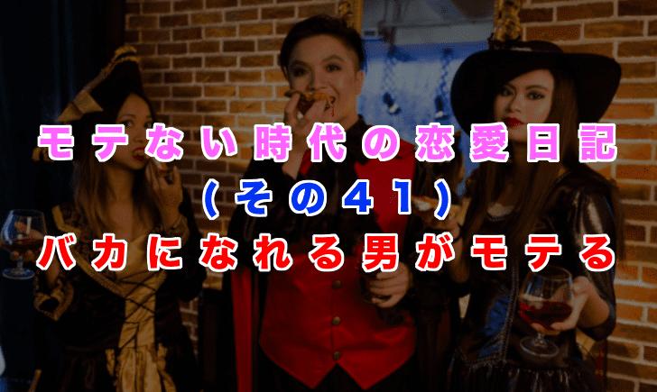 ハロウィンパーティでバカになれない男はモテない?!(恋愛日記その41)の記事アイキャッチ