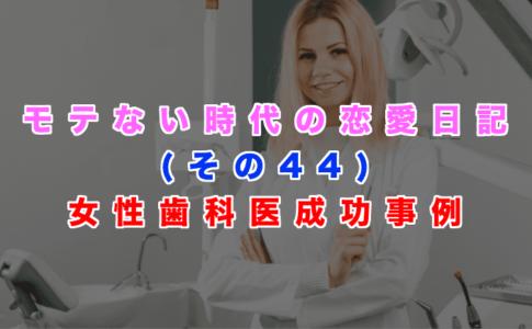 エリート女性には悩みが多い?女性歯科医の成功事例!(恋愛日記その44)の記事アイキャッチ