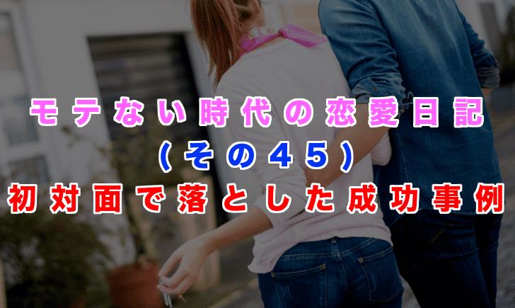 初めて会った女性とその日に付き合った成功事例!(恋愛日記その45)の記事アイキャッチ