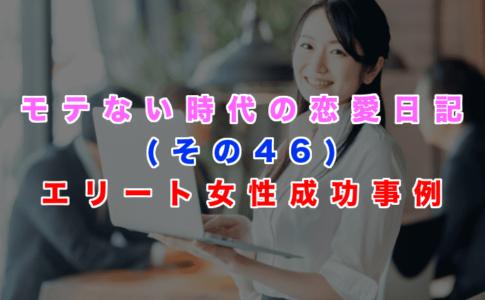 年収1000万超えのエリート女性を口説いた成功事例!(恋愛日記その46)の記事アイキャッチ