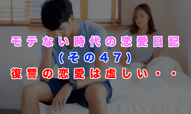 因縁の決着!過去にフラれた女性を見返す!(恋愛日記その47)の記事アイキャッチ