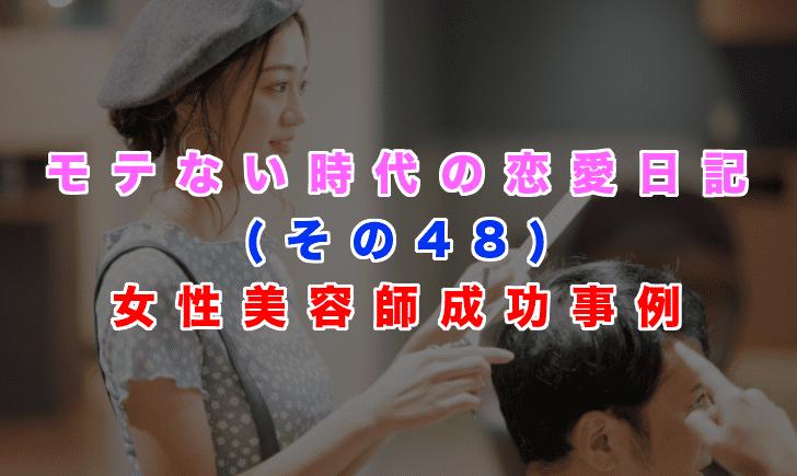 女性美容師の成功事例!3B男子とは?(恋愛日記その48)の記事アイキャッチ